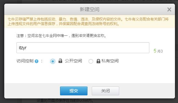 使用WP Super Cache + 七牛云储存为博客加速