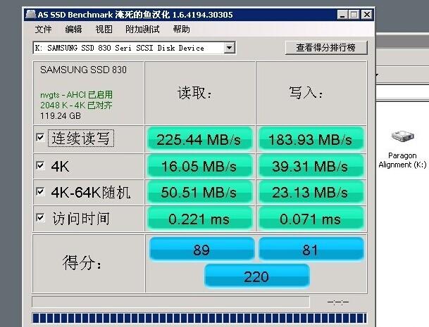 三种SSD固态硬盘4K对齐方法