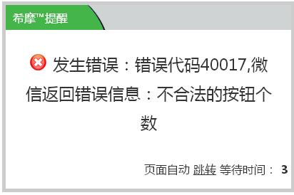 """微信公众号接口添加菜单时错误(errcode"""":40017 invalid button type)"""